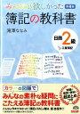 簿記の教科書日商2級工業簿記第4版 (みんなが欲しかったシリ...