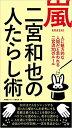 嵐 二宮和也の人たらし術 [ 神楽坂ジャニーズ巡礼団 ]