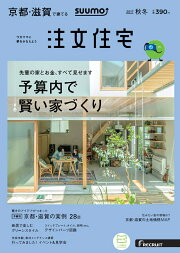 SUUMO注文住宅 京都・滋賀で建てる 2017年 秋冬号 [雑誌]