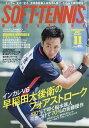 SOFT TENNIS MAGAZINE (ソフトテニス・マガジン) 2017年 11月号 [雑誌]