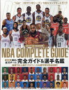 ダンクシュート増刊 2017-18 SEASON NBA COMPLETE GUIDE (コンプリー