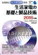生活家電の基礎と製品技術(2016年版)