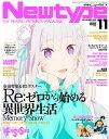 Newtype (ニュータイプ) 2018年 11月号 雑誌
