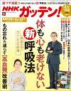 NHKガッテン! 2018年 11月号 [雑誌]