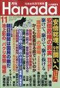 月刊Hanada 2018年 11月号 [雑誌]