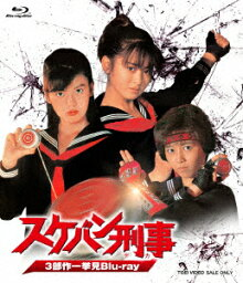 スケバン刑事 3部作一挙見Blu-ray【Blu-ray】 [ <strong>斉藤由貴</strong> ]