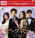 ビッグマン DVD-BOX2 [ カン・ジファン ]