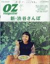 OZ magazine (オズマガジン) 2018年 11月号 雑誌