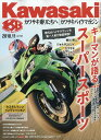 Kawasaki (カワサキ) バイクマガジン 2018年 11月号 [雑誌]