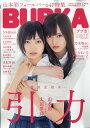 BUBKA (ブブカ) 2018年 11月号 [雑誌]