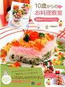 10歳からのお料理教室 季節のイベントレシピ [ 大瀬由生子 ]