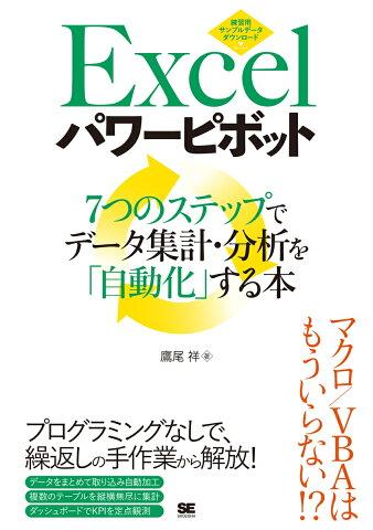 Excelパワーピボット 7つのステップでデータ集計・分析を「自動化」する本 [ 鷹尾 祥 ]