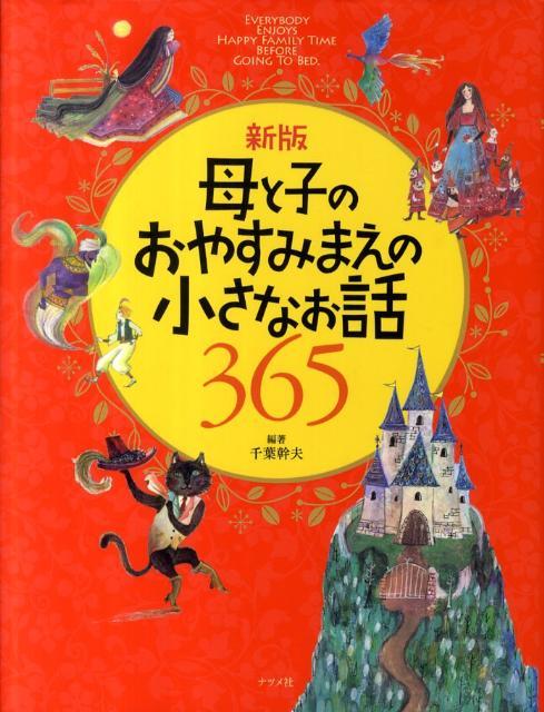 母と子のおやすみまえの小さなお話365新版 [ 千葉幹夫 ]...:book:15563135