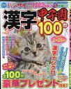 漢字甲子園100問 Vol.4 2018年 11月号 [雑誌]