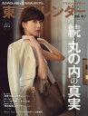 東京カレンダー 2018年 11月号 [雑誌]...