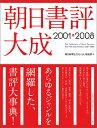 朝日書評大成2001-2008 [ 朝日新聞社文化くらし報道部 ]