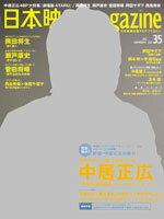 日本映画magazine(vol.35) 日本映画を愛するすべての人へ 中居正広俳優・中居正広大特集 堀北真希 岡田将生 瀬戸康史 (Oak mook)