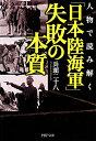 「日本陸海軍」失敗の本質 [ 兵頭二十八 ]
