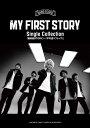 バンドスコア MY FIRST STORY Single Collection 「最終回STORY」 〜「不可逆リプレイス」
