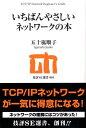 いちばんやさしいネットワークの本 TCP/IP network beginner's (技評SE選書) [ 五十嵐順子 ]