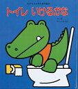 トイレいけるかな (あかちゃんのための絵本) [ 童公佳 ]