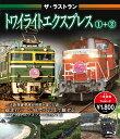 ザ・ラストラン トワイライトエクスプレス1+2【Blu-ra...