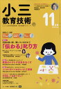 小三教育技術 2018年 11月号 [雑誌]...
