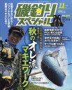 磯釣りスペシャル 2018年 11月号 [雑誌]