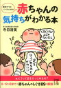 新米ママとパパのための赤ちゃんの気持ちがわかる本 [ 寺田清美 ]