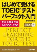 はじめて受けるTOEIC(R)テスト パーフェクト入門