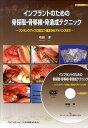 インプラントのための骨採取・骨移植・骨造成テクニック ワンランクアップに役立つ基本からアドバンスまで (DVDジャーナル)