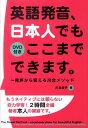 英語発音、日本人でもここまでできます。 [ 川合典子 ]