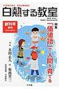 白熱する教室(創刊号(2015年夏号)) [ 菊池省三 ]