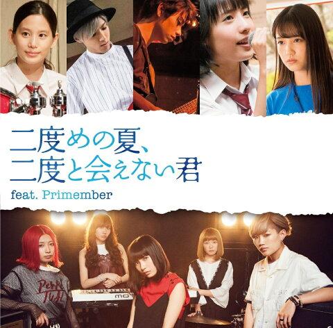 二度めの夏、二度と会えない君 feat.Primember (Type-C CD+DVD) [ たんこぶちん ]