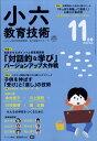 小六教育技術 2018年 11月号 [雑誌]...