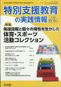 特別支援教育の実践情報 2018年 11月号 [雑誌]...