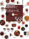 楽天楽天ブックス調味料とたれ&ソース568 [ 主婦の友社 ]