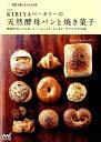 KIBIYAベーカリーの天然酵母パンと焼き菓子 時間がたってもおいしい。しっとり、もちもち、ザクザ (家庭で焼けるシェフの味) [ KIBIY..