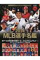MLB選手名鑑(2014)