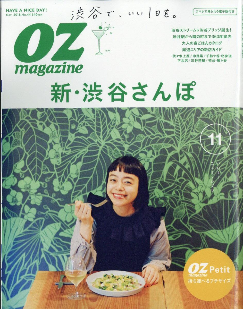 OZmagazinePetit(オズマガジンプチ)2018年11月号[雑誌]