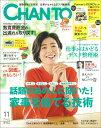 CHANTO (チャント) 2018年 11月号 [雑誌]