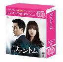 ファントム コンパクトDVD-BOX2【期間限定スペシャルプライス版】 [ ソ・ジソブ ]