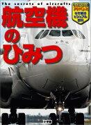 航空機のひみつ (キッズペディアアドバンスなぞ解きビジュア…)
