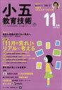 小五教育技術 2018年 11月号 [雑誌]