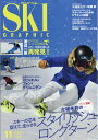 スキーグラフィック 2018年 11月号 [雑誌]