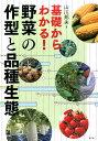 基礎からわかる!野菜の作型と品種生態 [ 山川邦夫 ]