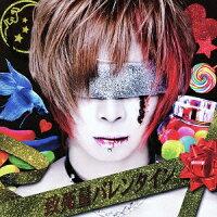 致死量バレンタイン(初回限定盤 CD+DVD)