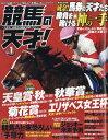 TVfan(ファン)関西版 増刊 競馬の天才! 2018年 11月号 [雑誌]