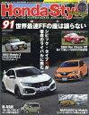 Honda Style (ホンダ スタイル) 2018年 11月号 雑誌