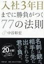 入社3年目までに勝負がつく77の法則 (PHP文庫) [ 中谷彰宏 ]